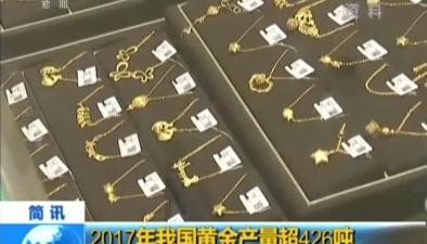 2017年我國黃金産量超426噸
