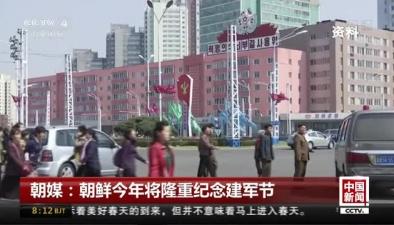 朝媒:朝鮮今年將隆重紀念建軍節