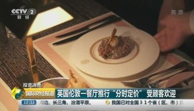 """英國倫敦一餐廳推行""""分時定價"""" 受顧客歡迎"""