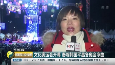 文化奧運會開幕 奏響韓國平昌冬奧會序曲
