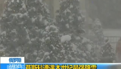 俄羅斯:莫斯科遭遇本世紀最強降雪