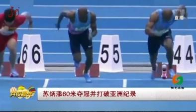 蘇炳添60米奪冠並打破亞洲紀錄