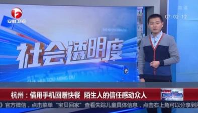 杭州:借用手機回贈快餐 陌生人的信任感動眾人