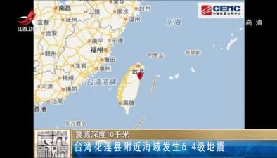 震源深度10千米:臺灣花蓮縣附近海域發生6.4級地震
