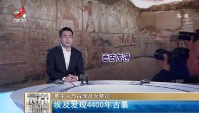 墓主人為古埃及女祭司:埃及發現4400年古墓