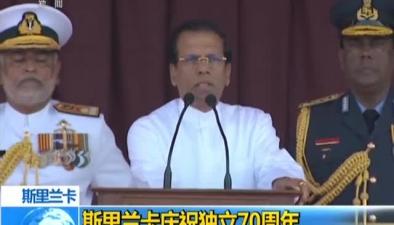 斯裏蘭卡慶祝獨立70周年