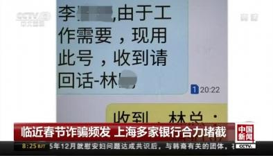 臨近春節詐騙頻發 上海多家銀行合力堵截