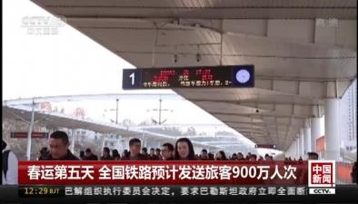春運第五天 全國鐵路預計發送旅客900萬人次