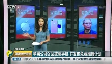 蘋果公司召回故障手機 並發布免費維修計劃
