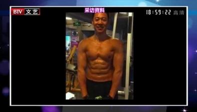 張豐毅:健身已經是我的習慣