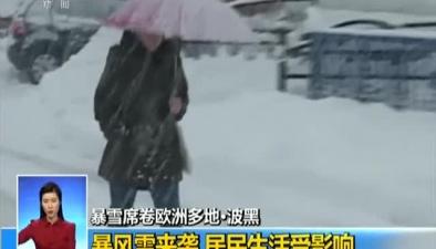 暴雪席卷歐洲多地·波黑:暴風雪來襲 居民生活受影響