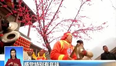 春節將至 民俗大集·河北石家莊:趕大集 品美食 紅紅火火迎新年