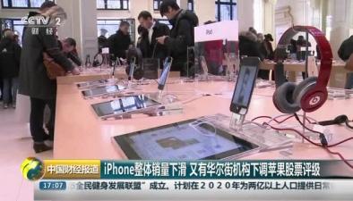 iPhone整體銷量下滑 又有華爾街機構下調蘋果股票評級
