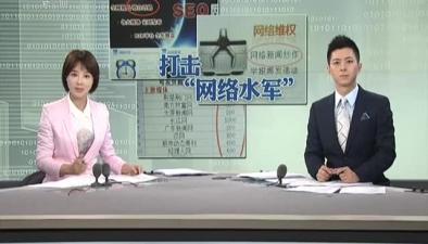 """起底""""網絡水軍"""":多方共同努力 營造健康網絡空間"""