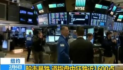 紐約:股市暴跌 道指盤中狂跌近1600點
