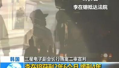 韓國:三星電子副會長行賄案二審宣判李在鎔獲刑2年6個月 緩刑4年