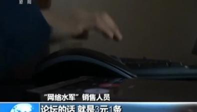 """起底""""網絡水軍"""" 誰是謠言推手?"""