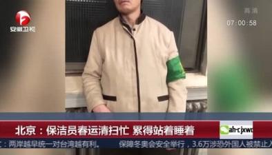北京:保潔員春運清掃忙 累得站著睡著