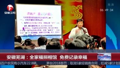 安徽蕪湖:全家福照相館 免費記錄幸福