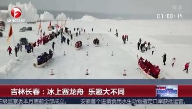 吉林長春:冰上賽龍舟 樂趣大不同