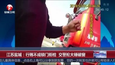 江蘇鹽城:行賄不成鎖門拒檢 交警掄大錘破窗