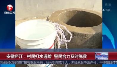安徽廬江:村民打水遇險 警民合力及時施救