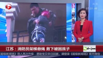 江蘇:消防員駕梯懸繩 救下被困孩子