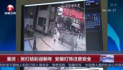 重慶:張燈結彩迎新年 安裝燈飾注意安全