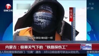 """內蒙古:極寒天氣下的""""鐵路探傷工"""""""