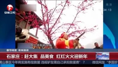 春節將至 年味漸濃:石家莊趕大集 品美食 紅紅火火迎新年