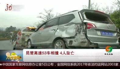 昆楚高速53車相撞 4人墜亡