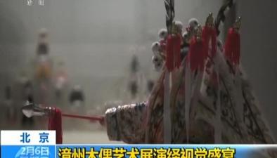 北京:漳州木偶藝術展演繹視覺盛宴