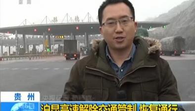 貴州:滬昆高速解除交通管制 恢復通行