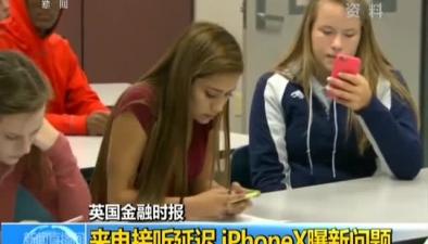 英國金融時報:來電接聽延遲 iPhoneX曝新問題