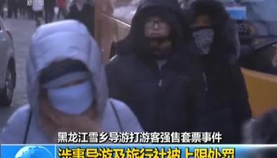 黑龍江雪鄉導遊打遊客強售套票事件:涉事導遊及旅行社被上限處罰