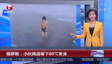 俄羅斯:小夥挑戰零下60℃冬泳