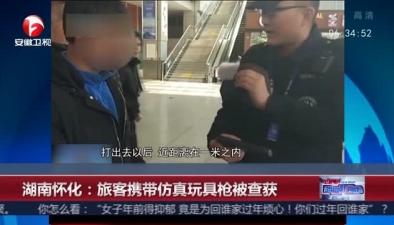 湖南懷化:旅客攜帶倣真玩具槍被查獲