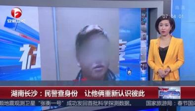 湖南長沙:民警查身份 讓他倆重新認識彼此