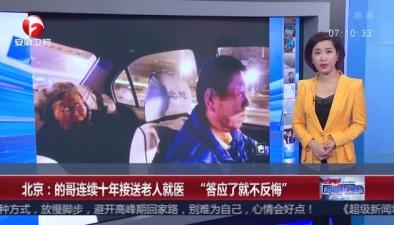 """北京:的哥連續十年接送老人就醫 """"答應了就不反悔"""""""