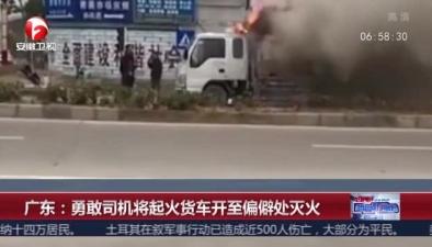廣東:勇敢司機將起火貨車開至偏僻處滅火