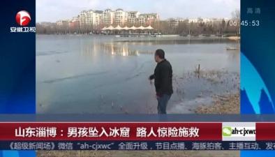 山東淄博:男孩墜入冰窟 路人驚險施救