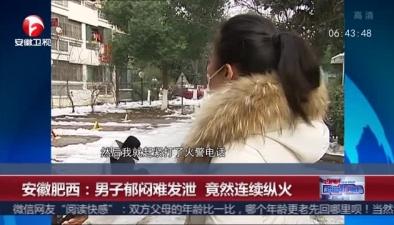 安徽肥西:男子鬱悶難發泄 竟然連續縱火