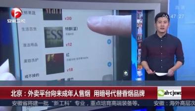 北京:外賣平臺向未成年人售煙 用暗號代替香煙品牌