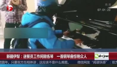 新疆伊犁:送餐員工作間隙練琴 一首鋼琴曲驚艷眾人