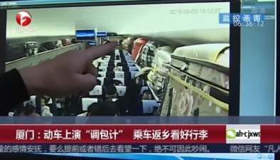 """廈門:動車上演""""調包計"""" 乘車返鄉看好行李"""