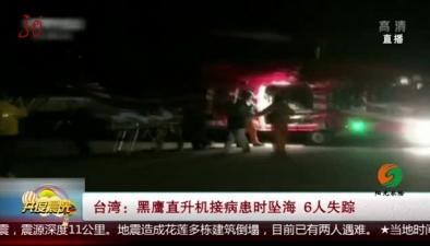 臺灣:黑鷹直升機接病患時墜海 6人失蹤