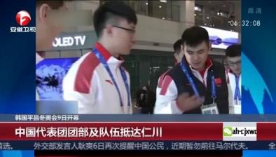 韓國平昌冬奧會9日開幕:中國代表團團部及隊伍抵達仁川
