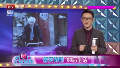 """管宗祥的""""90後生活"""""""
