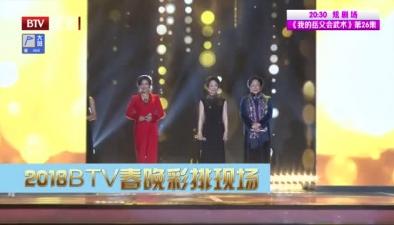 """八十年代影壇""""四大花旦"""" 齊聚BTV春晚"""