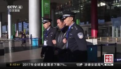 """""""獵狐行動""""一重大經濟犯罪逃犯被緝捕回國"""